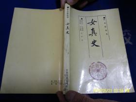 女真史  (东北史丛书)  1987年1版1印5600册