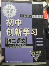 创新学习系?#20889;?#20070;《初中创新学习初二语文——知识·思维·能力》