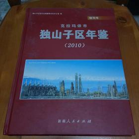 獨山子區年鑒(2010)一一創刊號