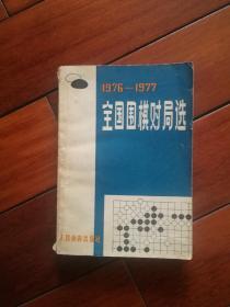 1976-1977全国围棋对局选