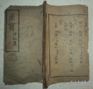 清代木刻、【产寳、许公集】、单行本全一册。