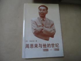 周恩来与他的世纪1898 -1998