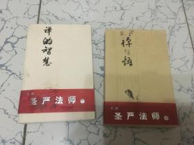 禅的智慧、禅与悟、(传统宗教文化丛书)