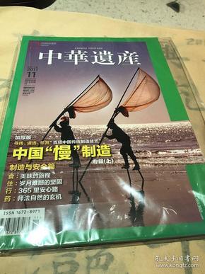 中华遗产2011年11月