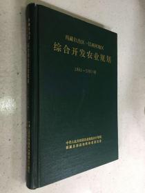 西藏自治区一江两河地区综合开发农业规划(1993-2000年)16开精装本