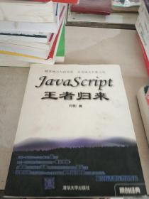 JavaScript王者归来