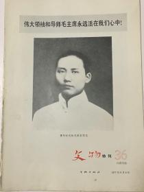 1977 第36期 文物特刊 伟大领袖和导师毛主席永远活在我们心中