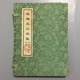 旧古书风水看相医书地理元空法监