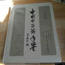 中国中医药年鉴(学术卷)2016