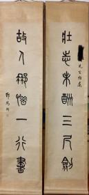 保真!原故宫博物院院长,西泠印社社长金石大家 马衡 篆书对联(尺寸131X31.5X2)民国原装旧裱
