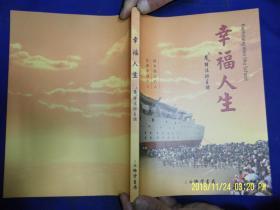 幸福人生   16开   上慧下律法师主讲    2012年1版1印6000册