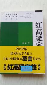 红高梁家族:中国当代名家长篇小说代表作 莫言 著 人民文学出版社 9787020059256