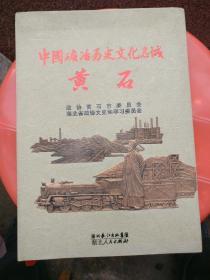 中国矿冶历史文化名城----黄石(精装本有书衣)品相以图片为准、插图本