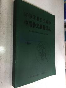 中国彝文典籍译丛 第10辑