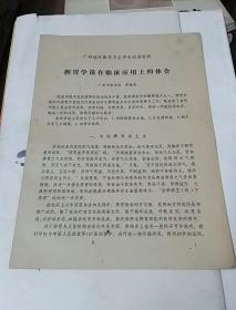 脾胃学说在临床应用上的体会(广州地区医药卫生学术活动资料)