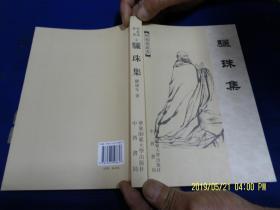 骊珠集   (顾康年佛学文集)  2015年1版1印
