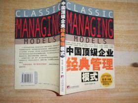 中国顶级企业经典管理模式