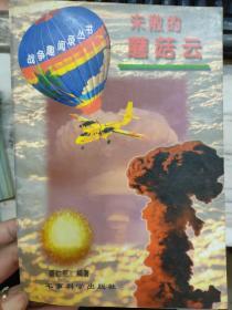"""战争趣闻录丛书《未散的蘑菇云》一 众诉蘑菇云、二 追踪核阴影、三 管窥""""潘多拉"""""""