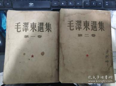毛泽东选集 第一卷、第二卷(一版一�。�
