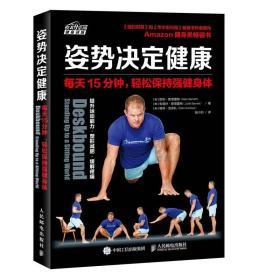 姿势决定健康每天15分钟轻松保持强健身体 健身训练运动书籍 肌肉锻炼拉伸训练书籍 肌肉锻炼拉伸训 健身运动饮食指南书   9787115454485