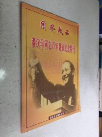 潘汉年同志百年诞辰纪念特刊