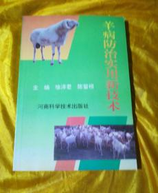 羊病防治实用新技术