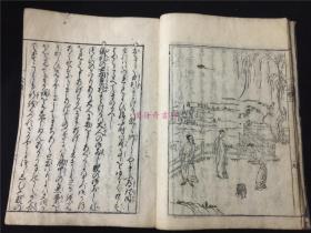 和刻插图版《倭小学》存5册5卷,内有木刻版画,风格近中华人物,江户时期和刻,孔网惟一,特价