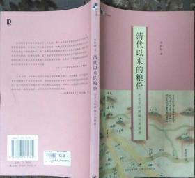 《清代以来的粮价:历史学的解释与再解释》  彭凯翔 著 上海人民出版社