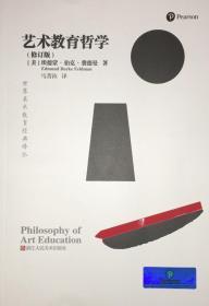艺术教育哲学(修订本 世界美术教育经典译丛 16开 全一册)