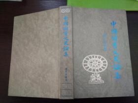 中国图书文史论集(精装,仅印500册,顾廷龙题封面)