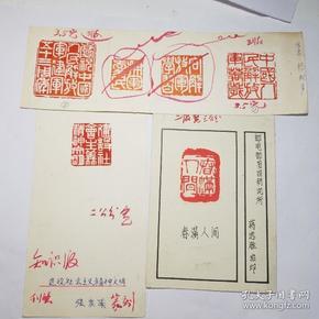 陕西日报社出版物印谱作品一组