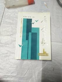 广厦之歌——此书献给无锡市建筑工程公司成立四十周年