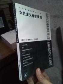 历代基督教学术文库-女性主义神学景观 1995年一版一印  私藏近全品