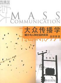 大众传播学:媒介与人和社会的关系