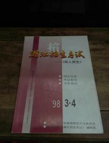 浙江招生考试(1998.  3.4)