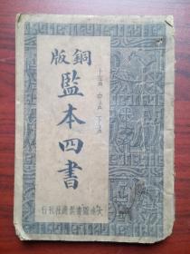 铜版 监本四书下册,(上孟 中孟 下孟)民国24年版