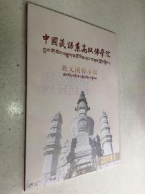 中国藏语系高级佛学院-教义阐释专辑(藏传佛教史料)
