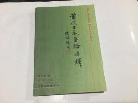 中国当代书法理论家著作丛书 当代日本书论选译