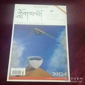 读者 (藏文版2012年第1期创刊号)