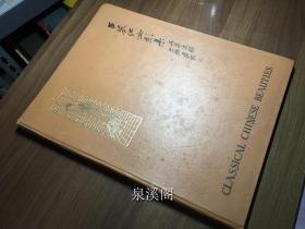 1951年吳章建攝影集《古裝仕女影集》張大千題字/收錄古裝仕女攝影作品40幅/精裝一冊全