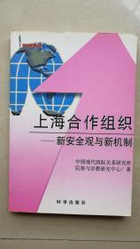 上海合作組織——新安全觀與新機制