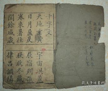 清代木刻、大字本、【千字文】、全一册。