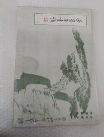 荣宝斋画谱(5)山水部分  何海霞绘
