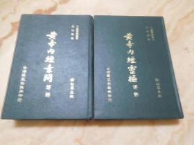 黄帝内经素问译解+黄帝内经灵枢译解(2册合售)