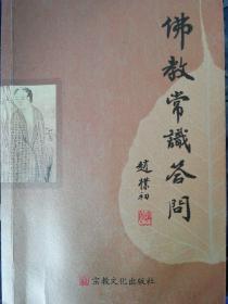 佛教常识答问 赵朴初 宗教文化出版社