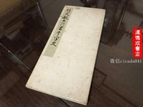 F-0073经折装 1926年日本西东书房 刊行《赵文敏公行书千字文》一册全/开本33.5*16厘米