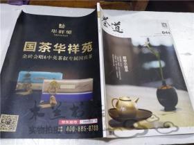 茶道 2018年4月刊044 解密小罐茶 名誉社长 张家坤 《茶道》杂志社 2018年4月 大16开平装