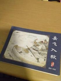 连环画 说岳全传 (44)岳飞入狱 后几页边口切到字