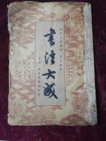 1948年上海万象图书馆印==书法大成(大厚册/民国大家精品)