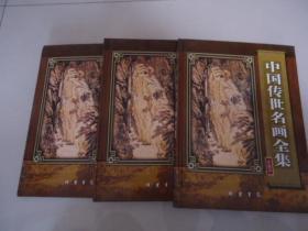 中国传世名画全集(第一、二、四卷,3册合售)